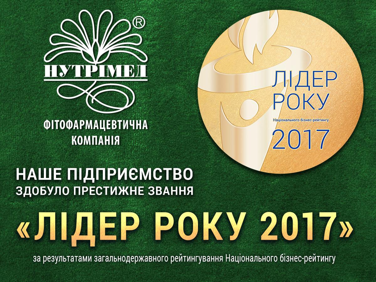 Компания Нутримед  - Лидер года 2017