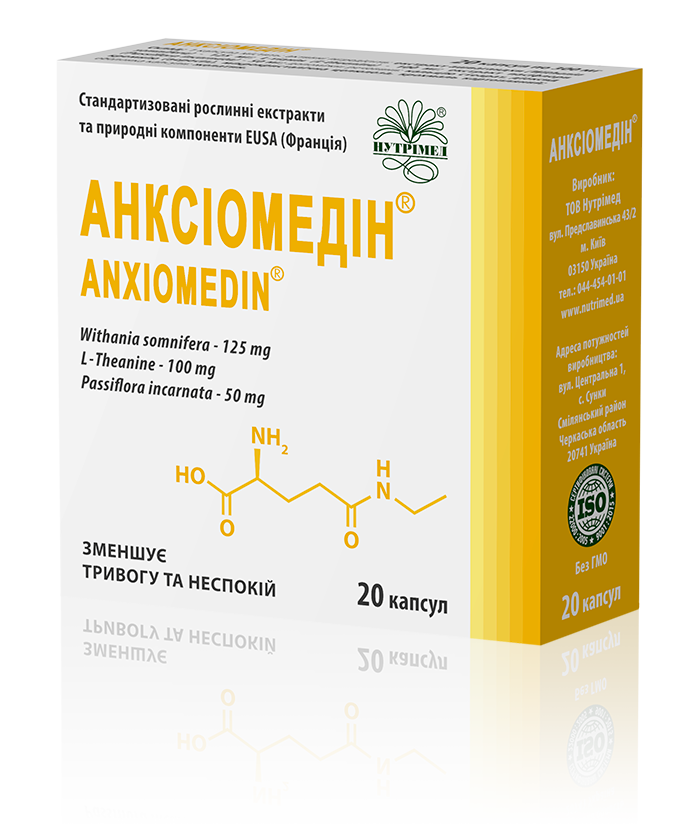 Анксіомедін - новий препарат компанії Нутрімед