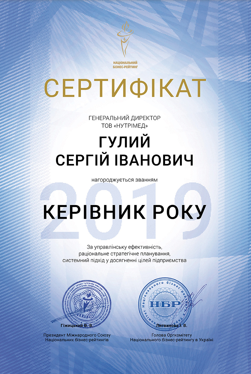 Генеральний директор Нутрімед Сергій Івановия Гулий -керівник року 2019
