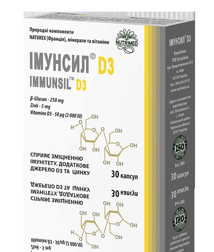 Імунсил Д3