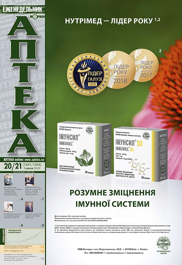 Обкладинка тижневика Аптека зі статтею про Імунсил ті Імунсил D3