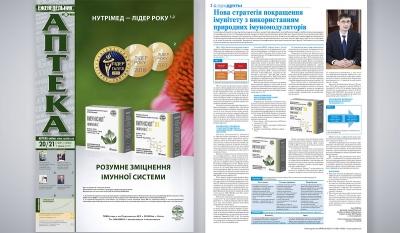 Стаття у тижневику «Аптека» присвячена виходу на ринок нових імуномодуляторів компанії Нутрімед